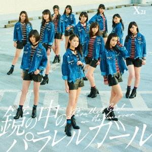 X21/鏡の中のパラレルガール(DVD付)
