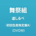 舞祭組/道しるべ(初回生産限定盤A)(DVD付)