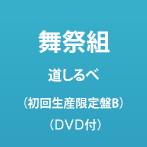 舞祭組/道しるべ(初回生産限定盤B)(DVD付)