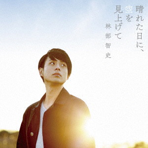 林部智史/晴れた日に、空を見上げて(DVD付)