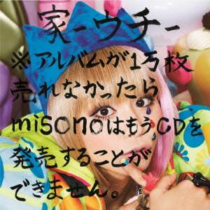 misono/家-ウチ-※アルバムが1万枚売れなかったらmisonoはもうCDを発売できません。(DVD付)