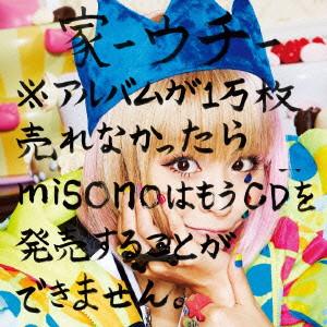 misono/家-ウチ-※アルバムが1万枚売れなかったらmisonoはもうCDを発売できません。