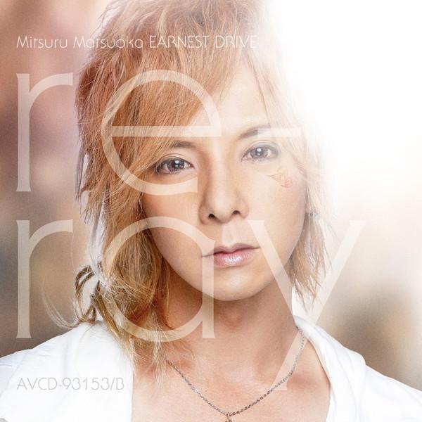 Mitsuru Matsuoka EARNEST DRIVE/re-ray(DVD付)
