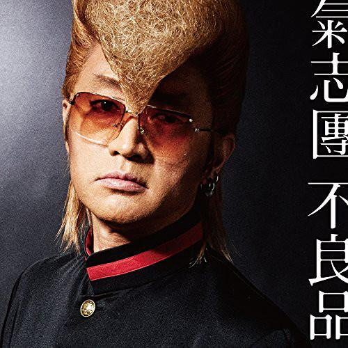 氣志團/不良品(DVD付)