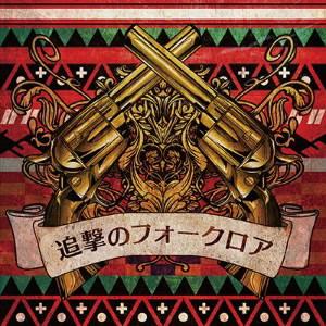 ミソッカス/追撃のフォークロア(2CD)