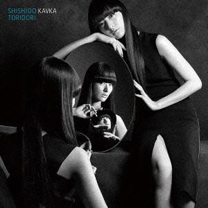 シシド・カフカ/トリドリ(初回生産限定盤)(Blu-ray Disc付)