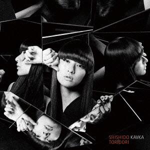 シシド・カフカ/トリドリ(DVD付)