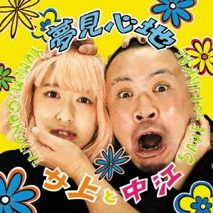 サ上と中江/夢見心地(DVD付)