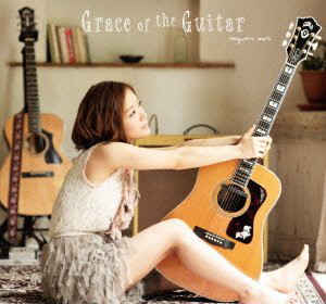 森恵/Grace of the Guitar