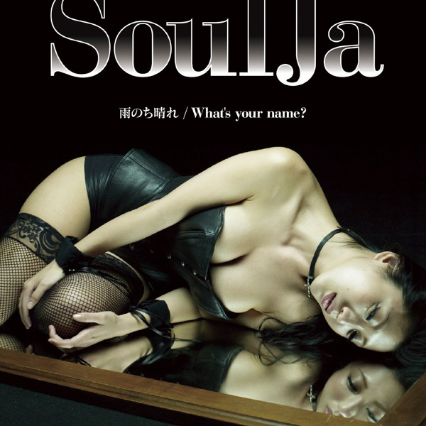 SoulJa/雨のち晴れ/What's your name?collaboration with 壇蜜(DVD付)