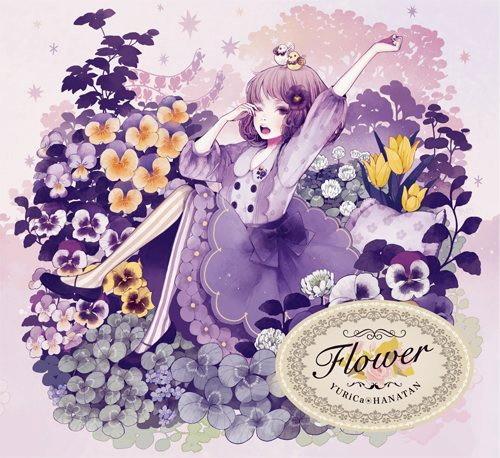 YURiCa/花たん/FLOWER