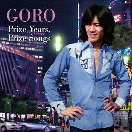 野口五郎/GORO Prize Years,Prize Songs〜五郎と生きた昭和の歌たち〜