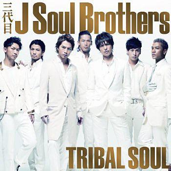 三代目 J Soul Brothers/TRIBAL SOUL(DVD付)