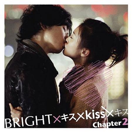 BRIGHT/キミがいるから〜ココロのとなりで〜(DVD付A)