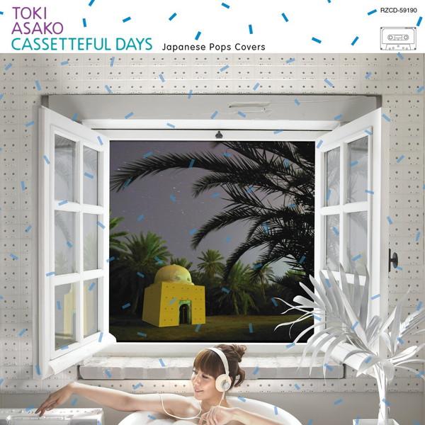 土岐麻子/CASSETTEFUL DAYS〜Japanese Pops Covers〜