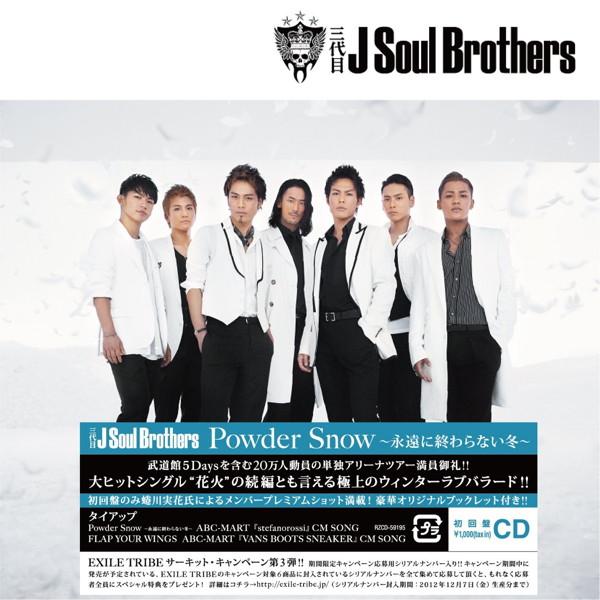 三代目 J Soul Brothers/Powder Snow 〜永遠に終わらない冬〜