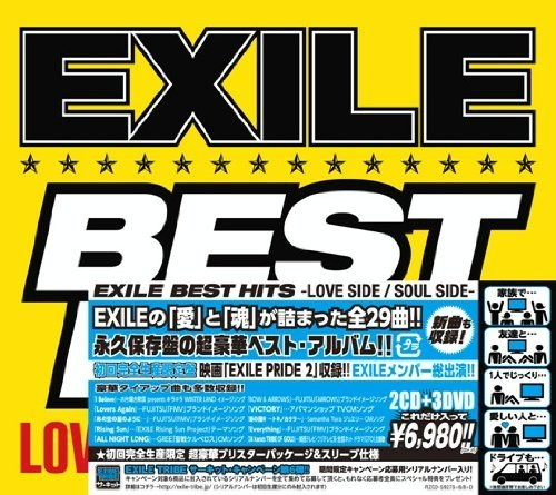 EXILE/EXILE BEST HITS-LOVE SIDE/SOUL SIDE(初回限定盤)(3DVD付)
