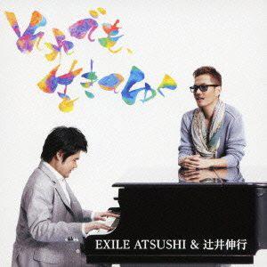 EXILE ATSUSHI&辻井伸行/それでも、生きてゆく(DVD付)