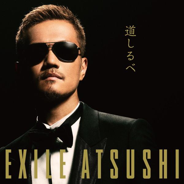 EXILE ATSUSHI/道しるべ(DVD付)