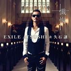 EXILE ATSUSHI&久石譲 懺悔