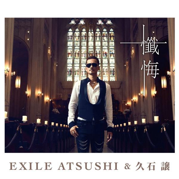 EXILE ATSUSHI&久石譲/懺悔