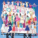 E-girls/COLORFUL POP(初回限定盤)(DVD付)