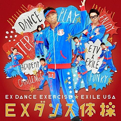 EXILE USA/EXダンス体操(DVD付)