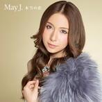 May J./本当の恋(DVD付)