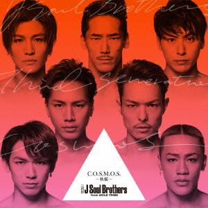 三代目 J Soul Brothers from EXILE TRIBE/C.O.S.M.O.S.〜秋桜〜(DVD付)
