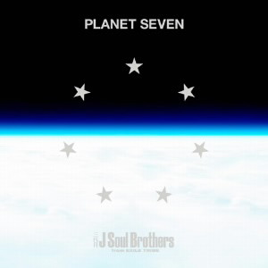 三代目 J Soul Brothers from EXILE TRIBE/PLANET SEVEN(2Blu-ray Disc付)