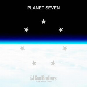 三代目 J Soul Brothers from EXILE TRIBE/PLANET SEVEN(Blu-ray Disc付)