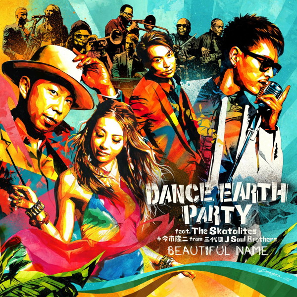 DANCE EARTH PARTY feat. The Skatalites+今市隆二 from 三代目 J Soul Brothers/BEAUTIFUL NAME
