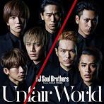 三代目 J Soul Brothers from EXILE TRIBE/Unfair World(DVD付)
