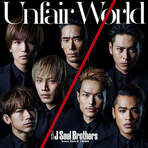 三代目 J Soul Brothers from EXILE TRIBE/Unfair World