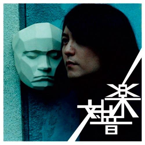 中村一義/対音楽(DVD付)