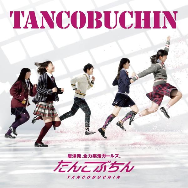 たんこぶちん/TANCOBUCHIN(DVD付)