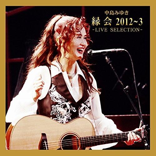 中島みゆき/縁会 2012〜3-LIVE SELECTION-