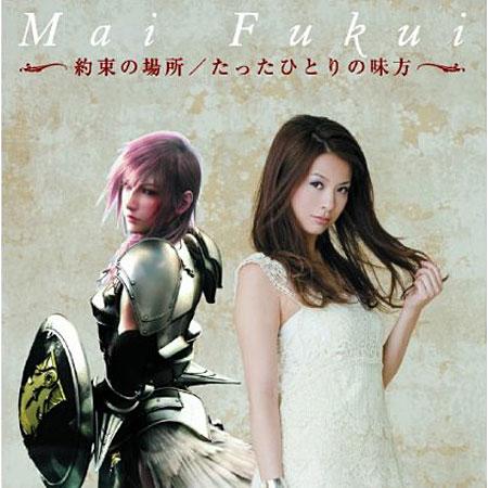 ふくい舞/約束の場所(DVD付)