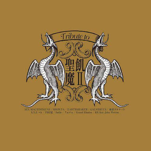 聖飢魔II 地球デビュー25周年記念トリビュート盤