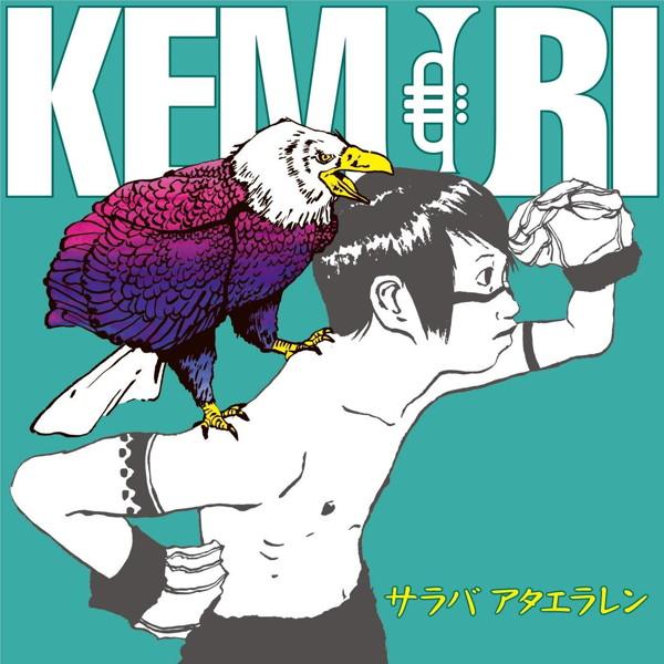 ケムリ/サラバ アタエラレン(DVD付)