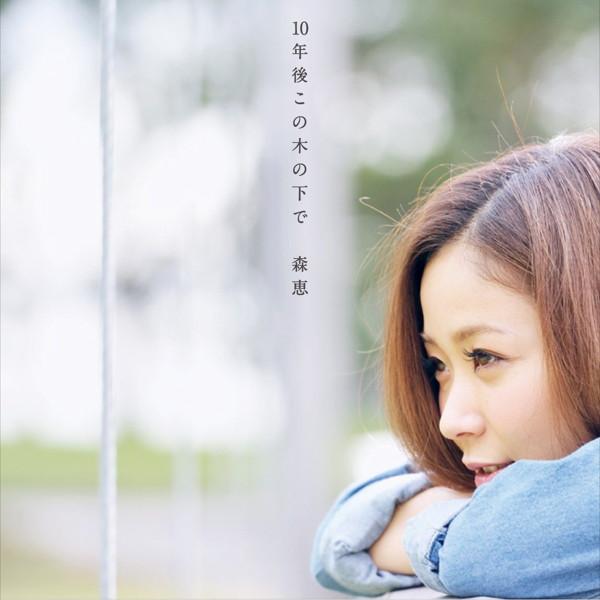 森恵/10年後この木の下で(DVD付)