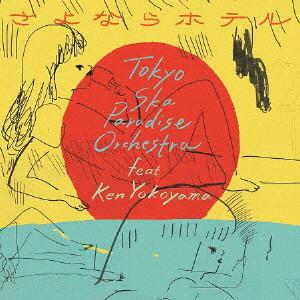東京スカパラダイスオーケストラ feat. Ken Yokoyama/さよならホテル(DVD付)