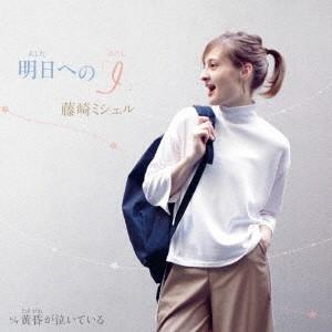 藤崎ミシェル/明日への「I」