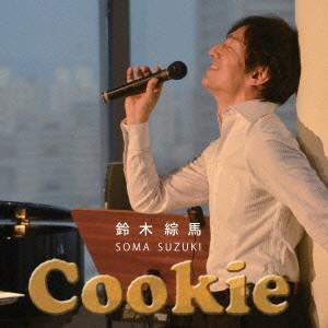 鈴木綜馬/クッキー