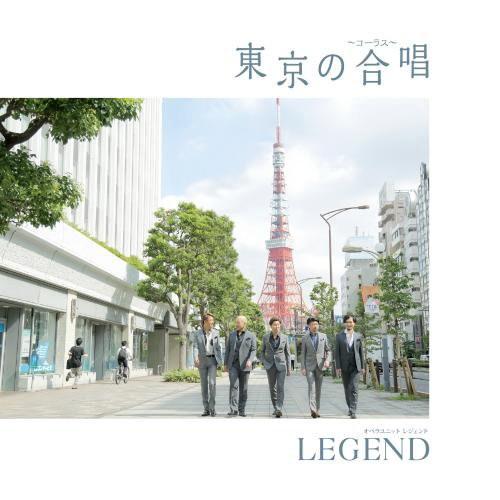 LEGEND/東京の合唱
