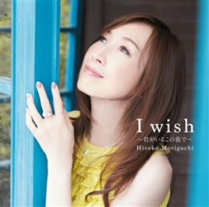 森口博子/I wish〜君がいるこの街で〜