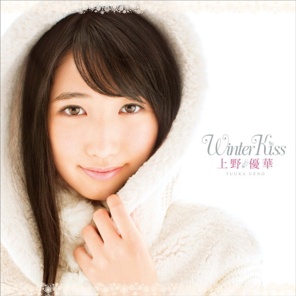 上野優華/Winter Kiss(数量限定生産盤)
