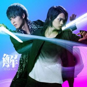 カスタマイZ/解(期間限定盤)(DVD付)