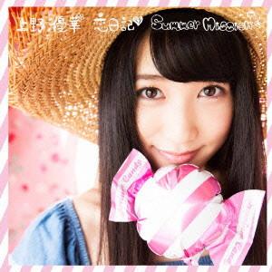 上野優華/恋日記 / Summer Mission(初回限定盤A)(DVD付)