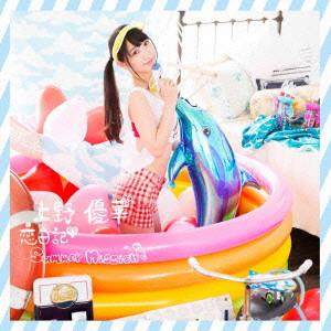 上野優華/恋日記 / Summer Mission(初回限定盤B)(DVD付)